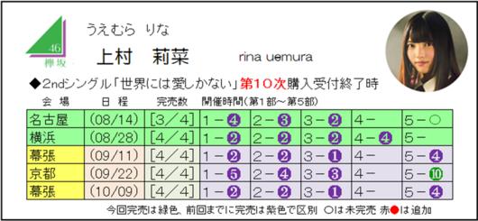 上村2-10.png