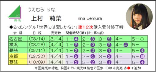 上村2-12.png