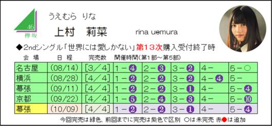 上村2-13.png
