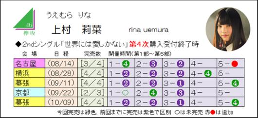 上村2-4.png