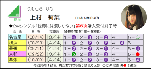 上村2-5.png