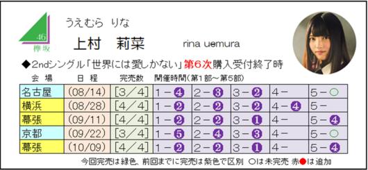 上村2-6.png