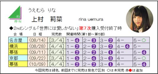 上村2-7.png