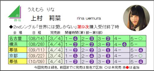 上村2-9.png