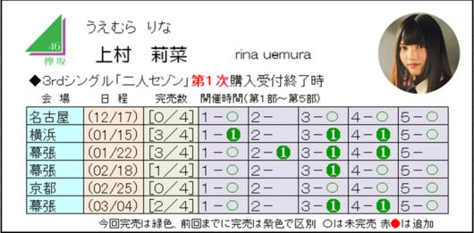 上村3-1.png