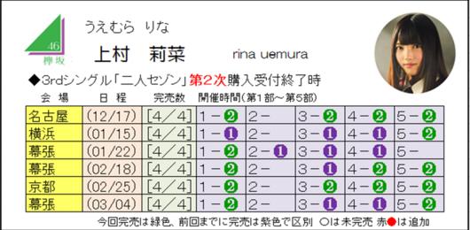 上村3-2.png