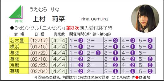 上村3-3.png