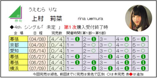 上村4-1.png