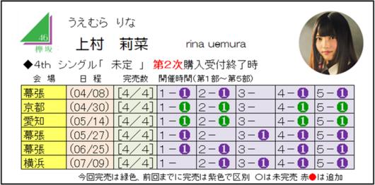 上村4-2.png