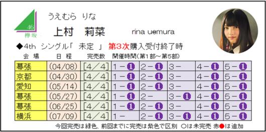 上村4-3.png