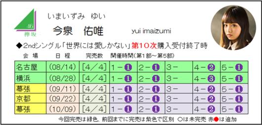 今泉2-10.png
