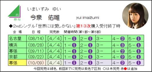 今泉2-13.png
