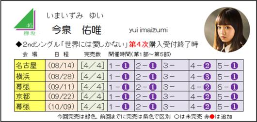 今泉2-4.png