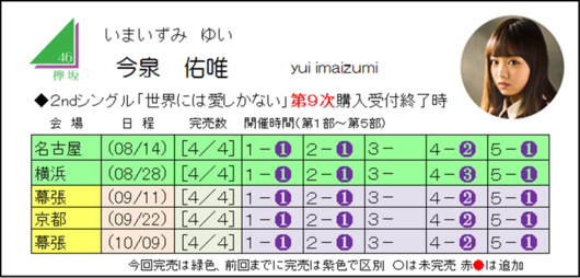 今泉2-9.png
