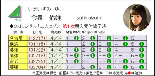 今泉3-1.png