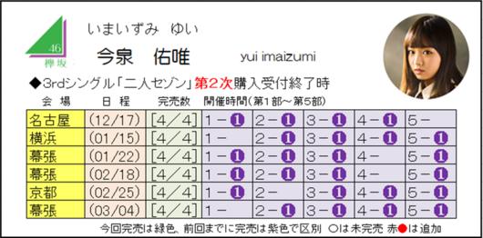 今泉3-2.png