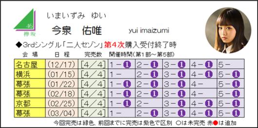 今泉3-4.png