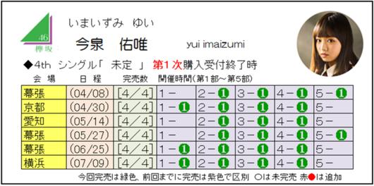 今泉4-1.png