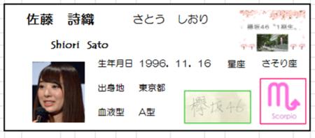 佐藤1.png