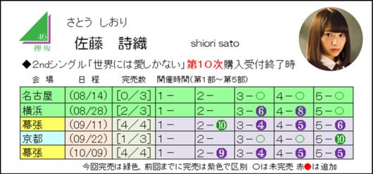 佐藤2-10.png