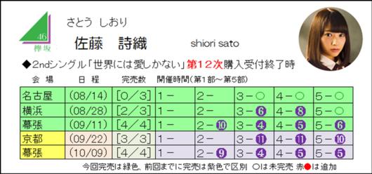 佐藤2-12.png