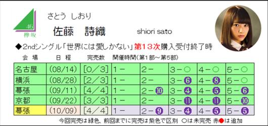 佐藤2-13.png