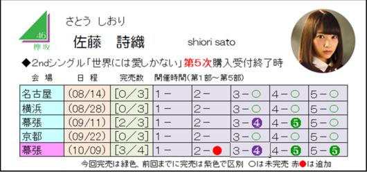佐藤2-5.png