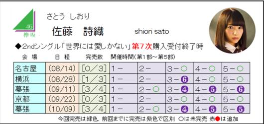 佐藤2-7.png