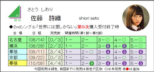 佐藤2-9.png