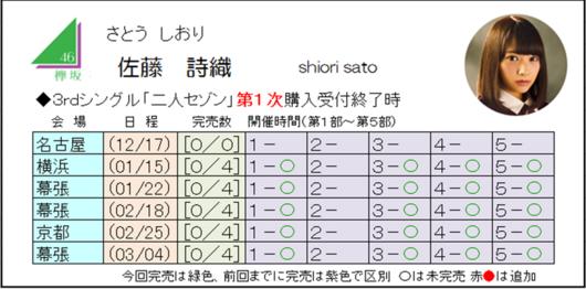 佐藤3-1.png