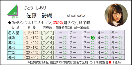 佐藤3-2.png