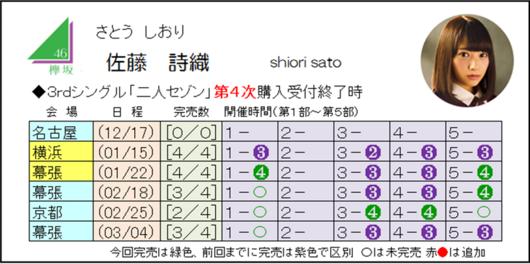 佐藤3-4.png