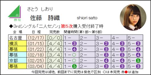 佐藤3-5.png