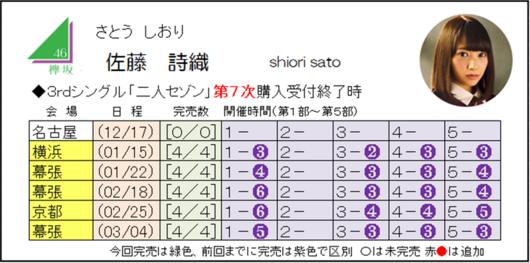 佐藤3-7.png