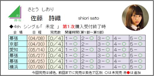 佐藤4-1.png