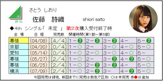 佐藤4-2.png