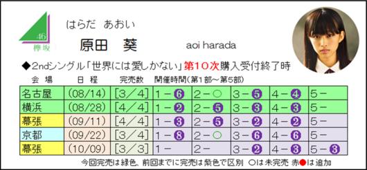 原田2-10.png