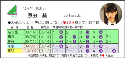 原田2-12.png