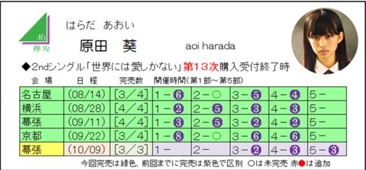 原田2-13.png