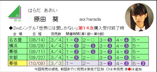 原田2-14.png