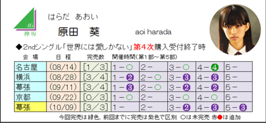 原田2-4.png
