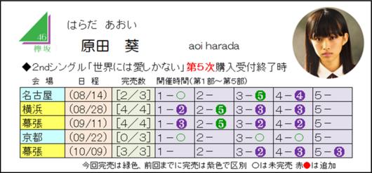 原田2-5.png