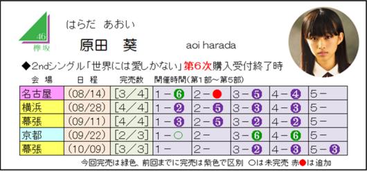 原田2-6.png