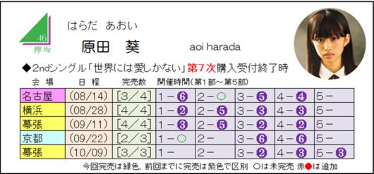 原田2-7.png