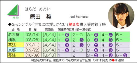 原田2-9.png