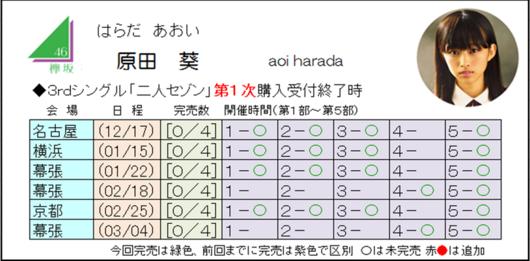 原田3-1.png
