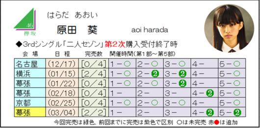 原田3-2.png