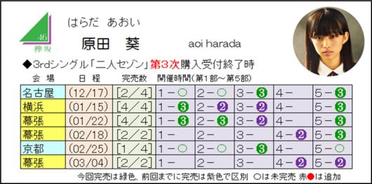 原田3-3.png