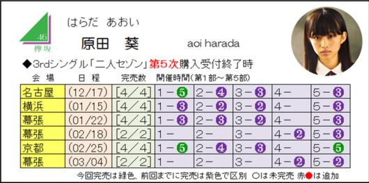 原田3-5.png