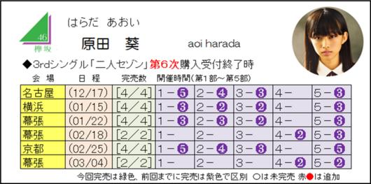 原田3-6.png